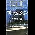 ST プロフェッション (講談社ノベルス)