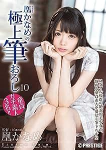 凰かなめの極上筆おろし 10 プレステージ(未公開映像DVD付き)