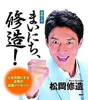 松岡修造 天気 平塚 暑い 祭りに関連した画像-05