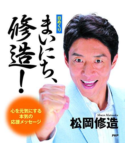 「理想の上司」男性1位は松岡修造