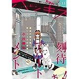 ハツキス 2014年11月号 [雑誌] (Kissコミックス)