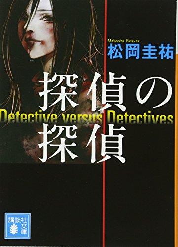探偵の探偵 (講談社文庫)の詳細を見る
