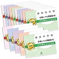順天中学校2ヶ月対策合格セット(15冊)