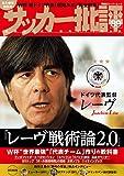 サッカー批評(89) (双葉社スーパームック)