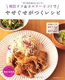 糖質オフ&カロリーオフ! で やせぐせがつくレシピ (主婦の友生活シリーズ)