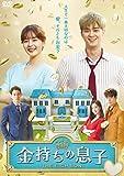 [DVD]金持ちの息子 DVD-BOX1