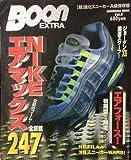 ナイキ スニーカー Nikeエアマックス全搭載247—〈超〉進化スニーカーA級保存版 (祥伝社ムック BOON EXTRA 5)