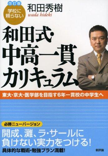 学校に頼らない和田式・中高一貫カリキュラム―東大・京大・医学部を目指す6年一貫校の中学生への詳細を見る