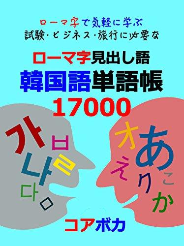 ローマ字見出し語 韓国語単語帳17000: ローマ字で気軽に学ぶ 試験·ビジネス·旅行に必要な