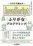 スラスラ読める JavaScript ふりがなプログラミング (ふりがなプログラミングシリーズ) 画像