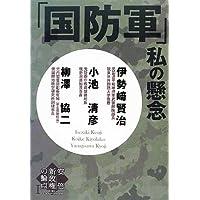 「国防軍」 私の懸念―安倍新政権の論点〈1〉 (安倍新政権の論点 1)