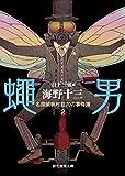 蠅男 (名探偵帆村荘六の事件簿 2) (創元推理文庫)