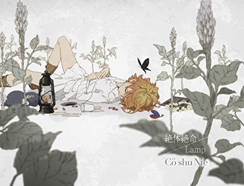 Cö shu Nie【Lamp】歌詞を徹底解説!まだ間に合う!!悲しんでいるあなたを勇気づける一曲の画像