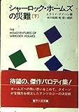 シャーロック・ホームズの災難 / エラリイ・クイーン のシリーズ情報を見る