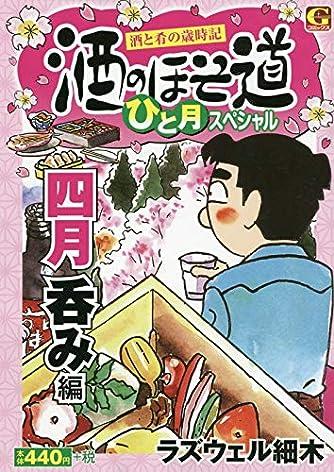 酒のほそ道ひと月スペシャル 四月呑み編―酒と肴の歳時記 (Gコミックス)