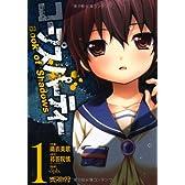 コープスパーティー Book of Shadows 1 (アライブ)