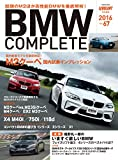 BMW COMPLETE Vol.67 [雑誌]