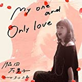My one and only love (Featuring 米田正義)