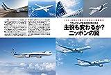 日本の旅客機2016-2017 (イカロス・ムック) 画像