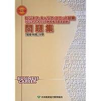 ビジネス・キャリア・ユニット試験(ビジネス・キャリア制度修了認定試験)問題集―「経理・財務」分野