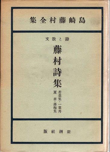 島崎藤村全集〈第2巻〉藤村詩集,若菜集 (1949年)