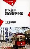日本全国路面電車の旅 (平凡社新書)