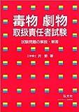 毒物劇物取扱責任者試験 (国家・資格シリーズ 89)