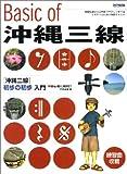 沖縄三線 初歩の初歩入門 (初心者に絶対!!)