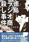 徳島ラジオ商殺し事件 (新風舎文庫)