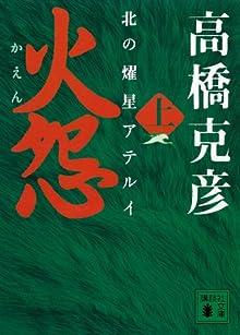 火怨 上 北の燿星アテルイ (講談社文庫)