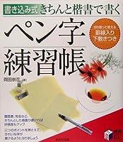 書き込み式 きちんと楷書で書くペン字練習帳 (実用BEST BOOKS)