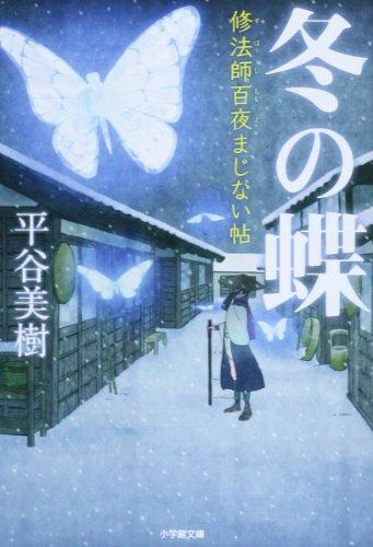 冬の蝶 修法師百夜まじない帖 (小学館文庫)の詳細を見る