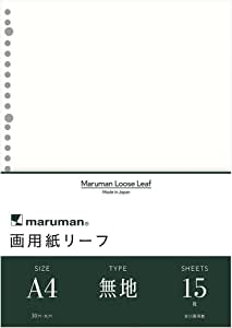 マルマン ルーズリーフ 画用紙リーフ A4(30穴) 無地(15枚入) L1135 5冊組み