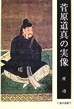 菅原道真の実像 (臨川選書)