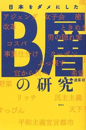 日本をダメにしたB層の研究の詳細を見る