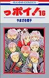 っポイ! (16) (花とゆめCOMICS)