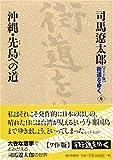 ワイド版 街道をゆく〈6〉沖縄・先島への道