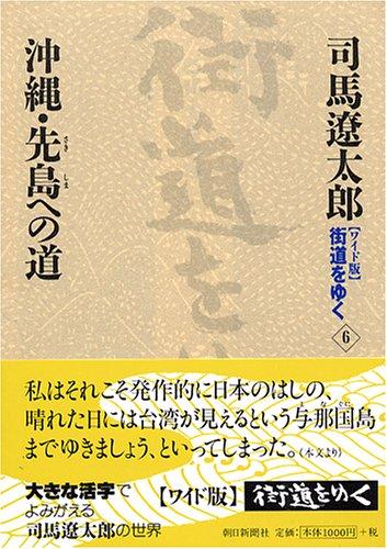 ワイド版 街道をゆく〈6〉沖縄・先島への道の詳細を見る