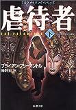 虐待者〈下〉―プロファイリング・シリーズ (新潮文庫)