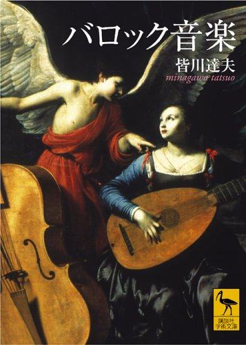 バロック音楽 (講談社学術文庫)の詳細を見る