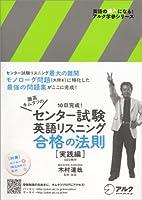 灘高キムタツのセンター試験英語リスニング合格の法則 (実践編) (英語の超人になる!アルク学参シリーズ)