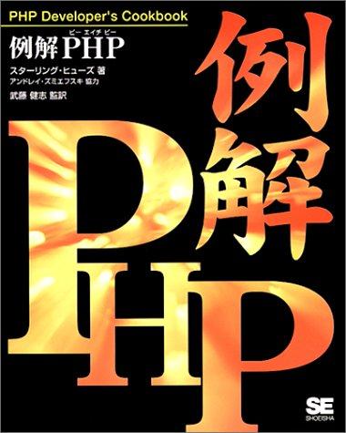 例解PHP―PHP Developer's Cookbookの詳細を見る