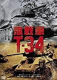 鬼戦車T-34 ニューマスター[DVD]