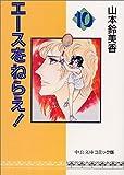 エースをねらえ! (10) (中公文庫―コミック版)
