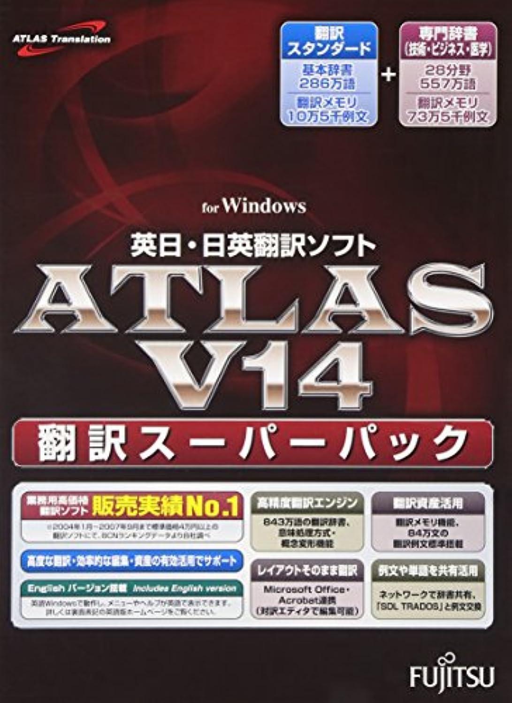 標準夜明けにシリーズATLAS 翻訳スーパーパック V14.0