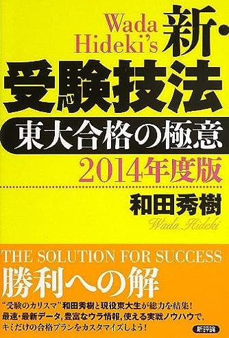 2014年度版 新・受験技法-東大合格の極意