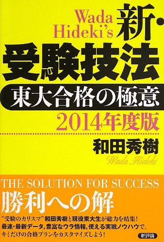 2014年度版 新・受験技法-東大合格の極意の詳細を見る