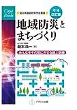 増補改訂版地域防災とまちづくり―みんなをその気にさせる災害図上訓練 (自治体議会政策学会叢書/COPA BOOKS)
