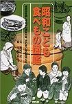昭和こども食べもの図鑑―卓袱台を囲んで食べた家族の味、その思い出の味覚たち