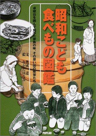 昭和こども食べもの図鑑―卓袱台を囲んで食べた家族の味、その思い出の味覚たちの詳細を見る